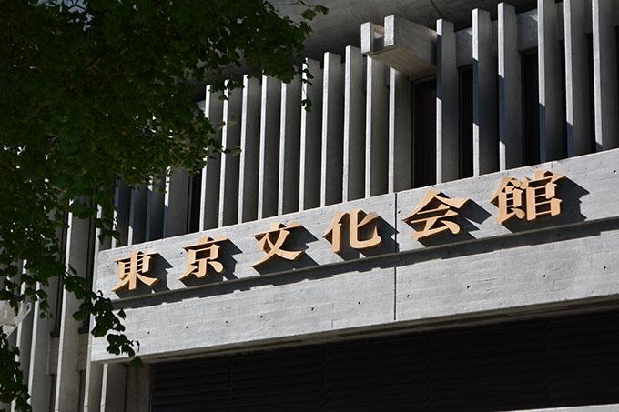 東京文化会館のロゴ