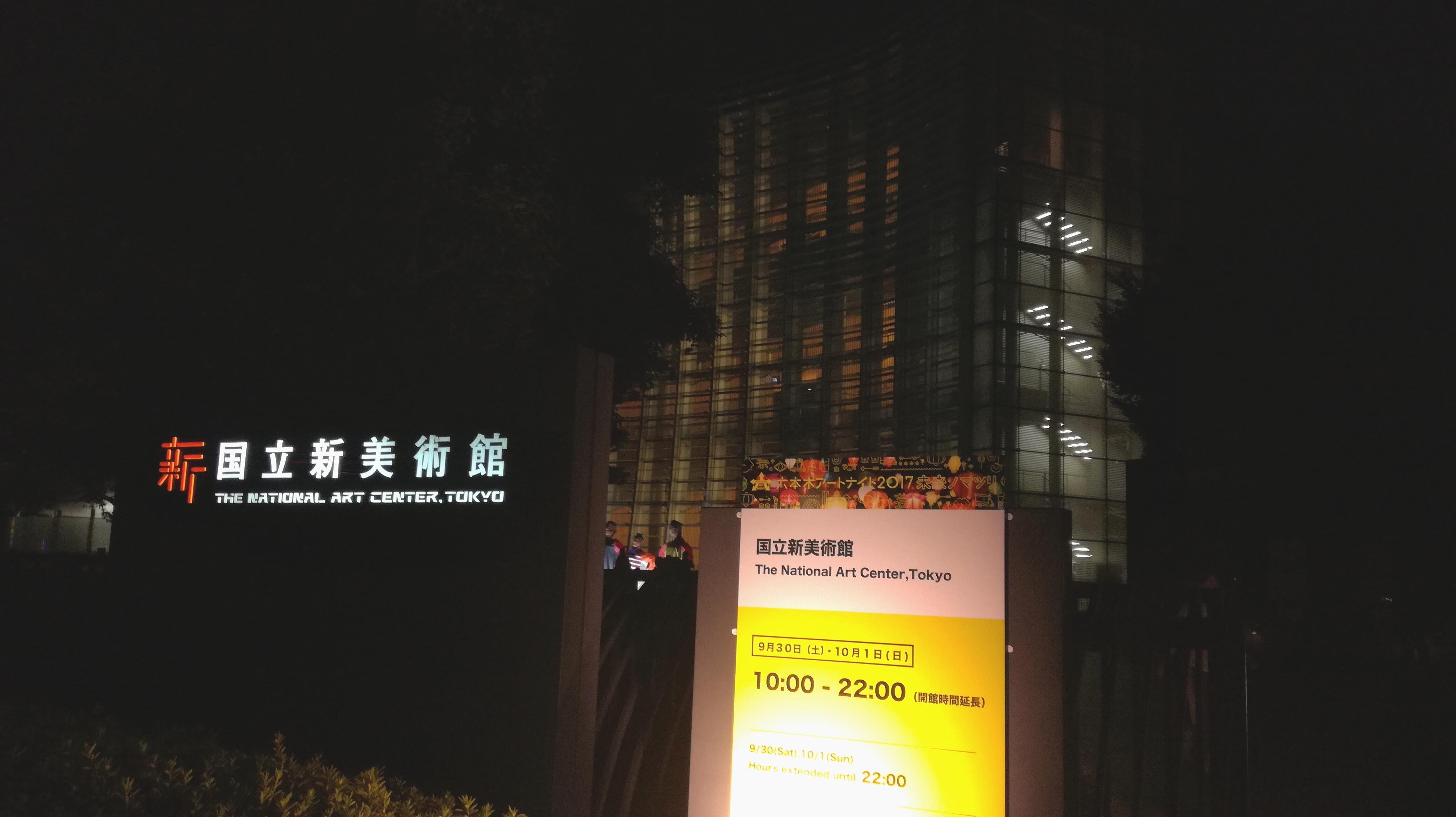 夜の国立新美術館正門