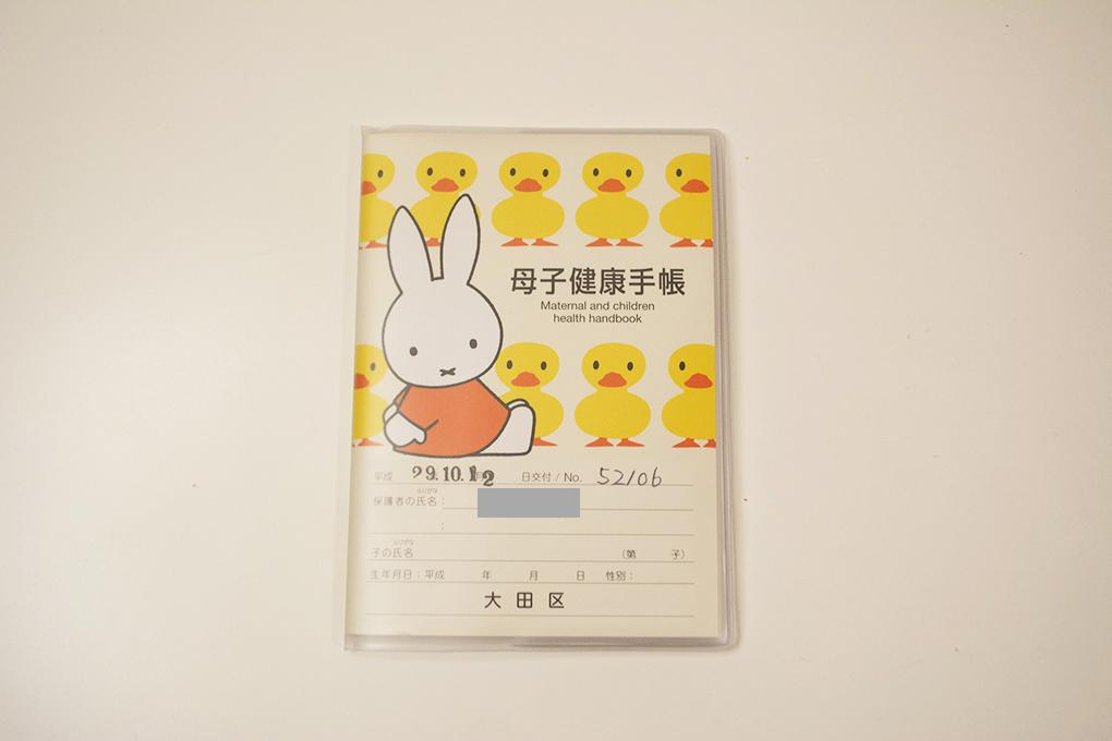 大田区のミッフィーちゃんの母子手帳