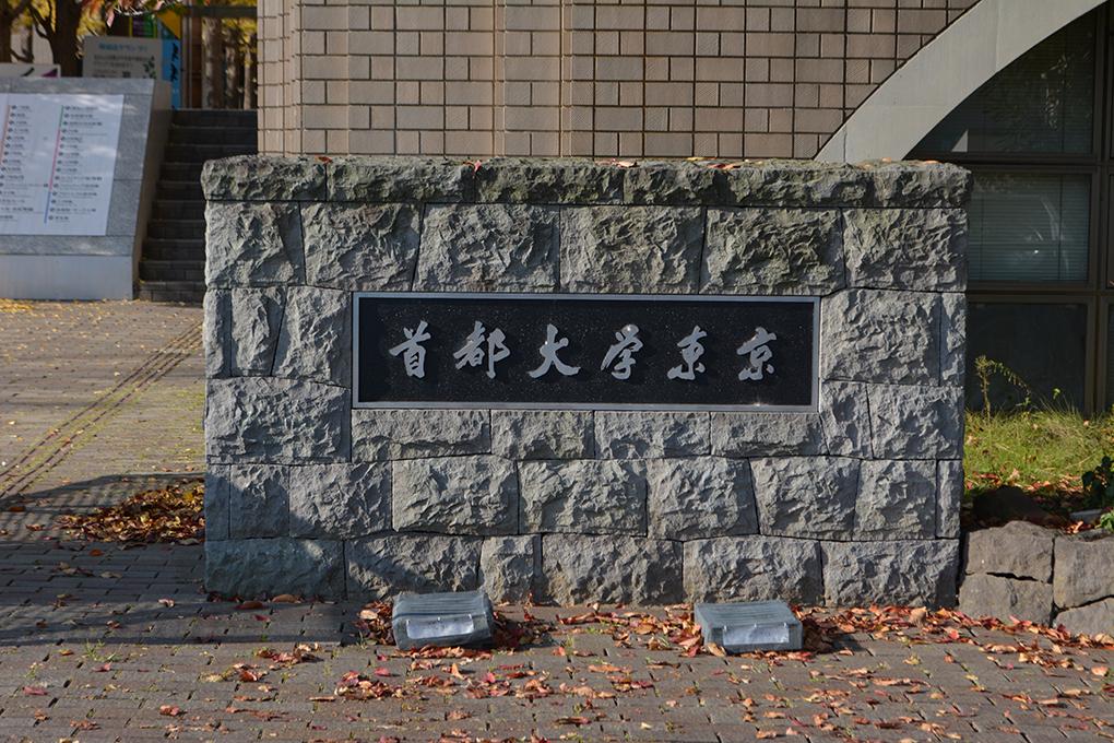 首都大学東京の校門