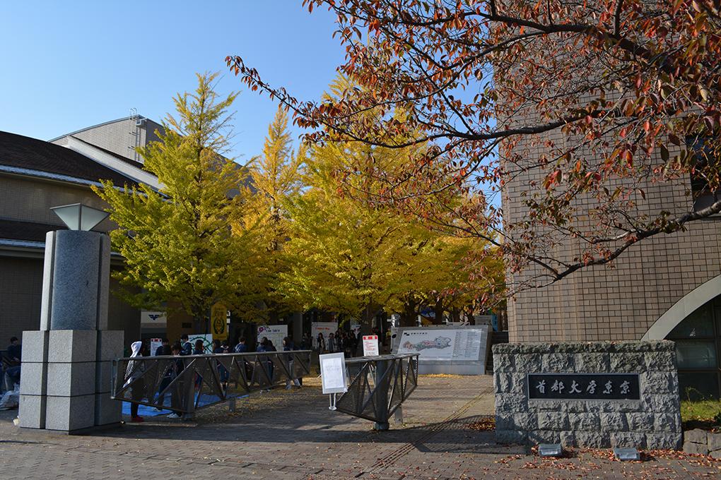 紅葉の首都大学東京の校門