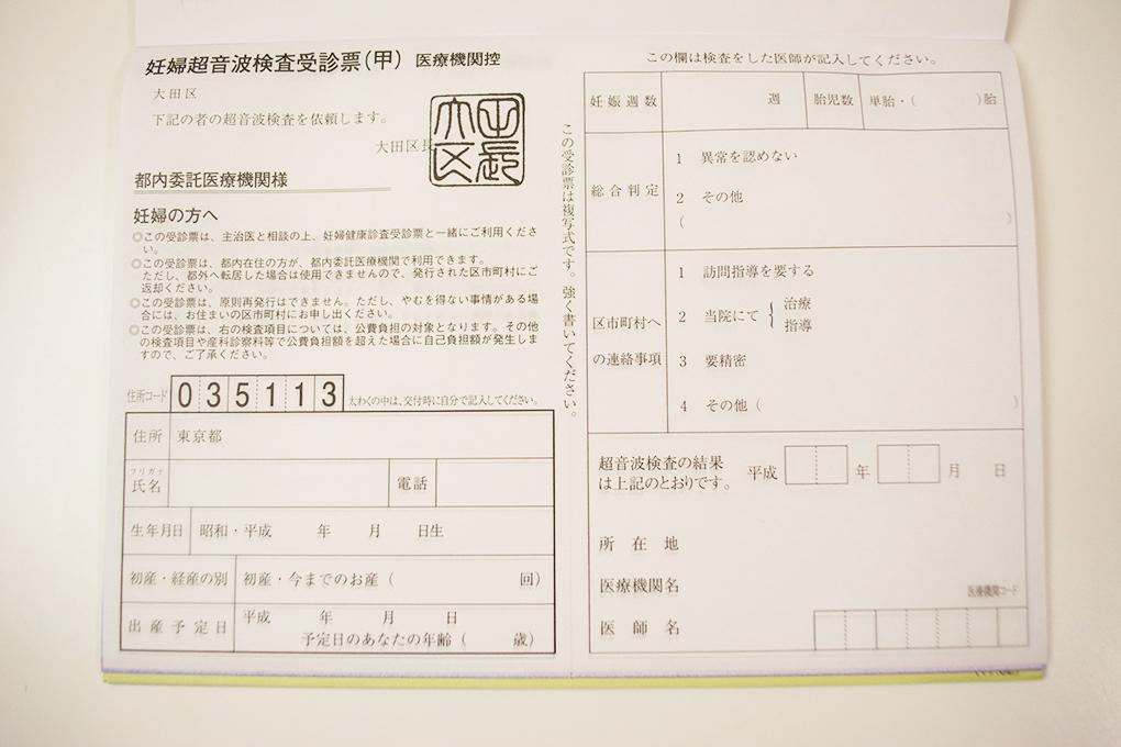 超音波検査の無料診察券