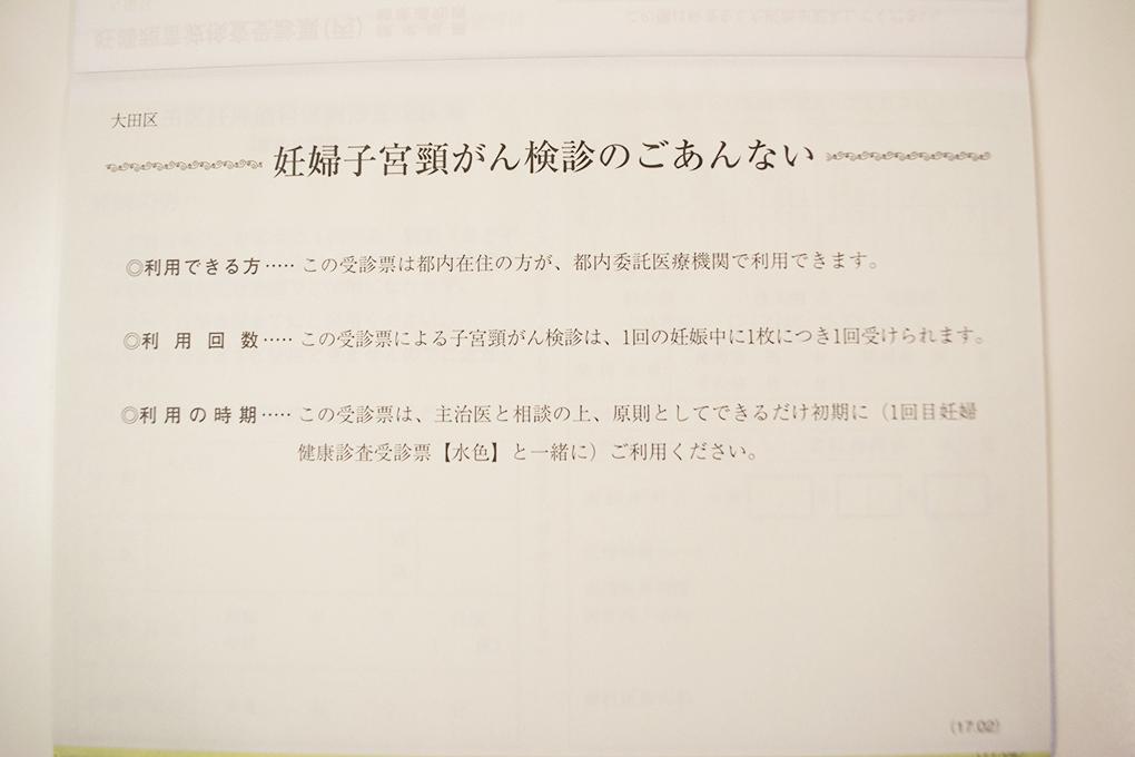 大田区でもらえる子宮頸がん検診の受診票