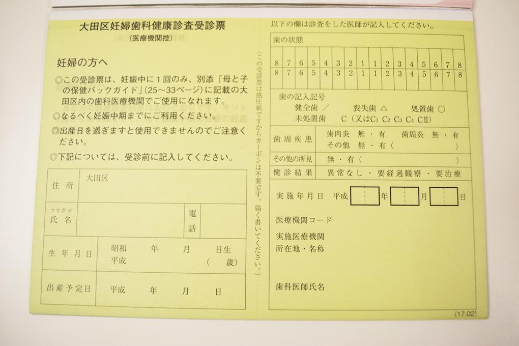 大田区でもらえる妊婦歯科検診の受診票
