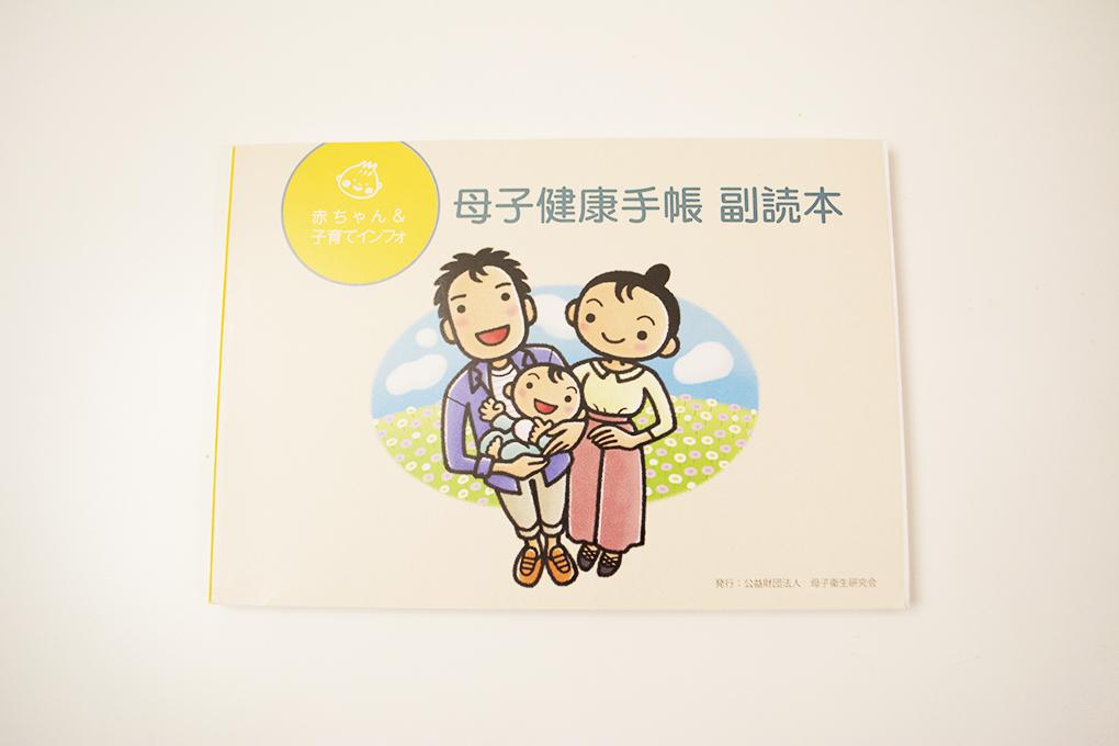 大田区でもらえる母子健康手帳の副読本