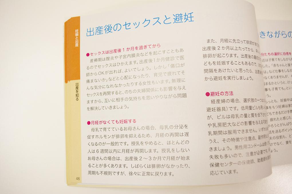 母子健康手帳副読本の中身