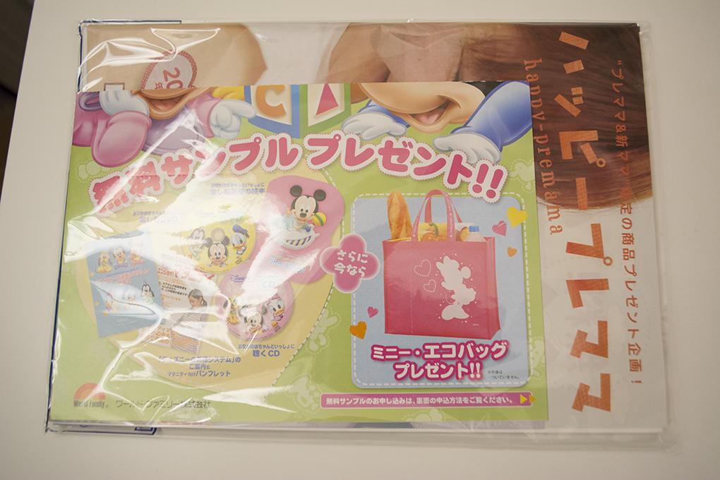 大田区で妊娠するともらえるクーポン券一覧