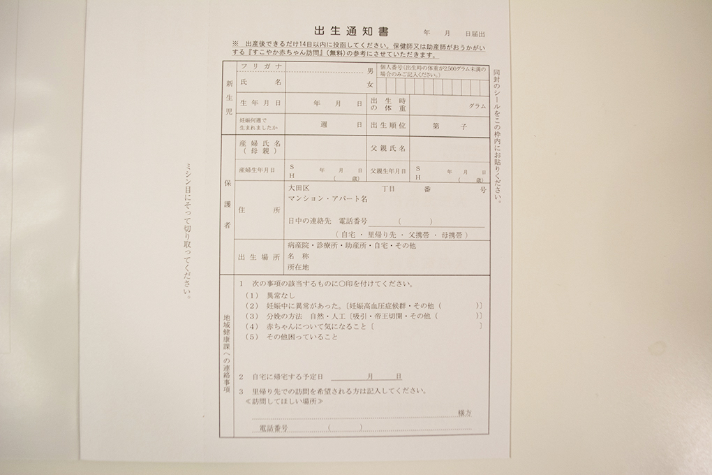 大田で妊娠するともらえる出生通知書