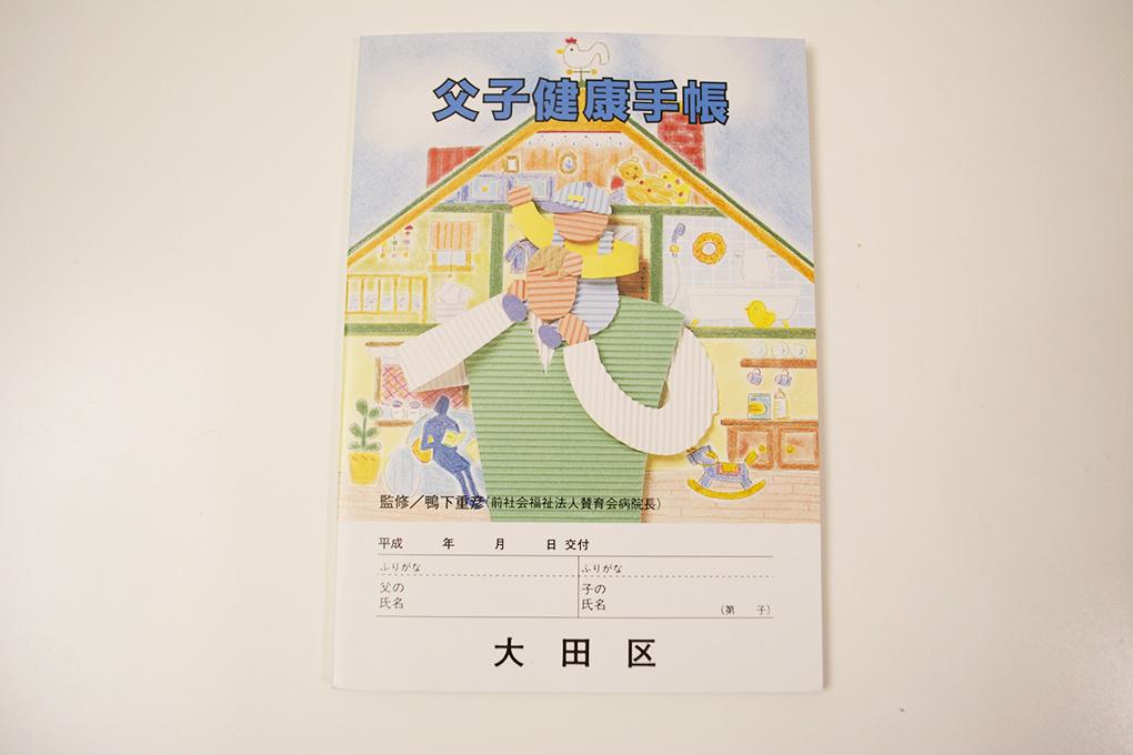 大田区でもらえる父子手帳
