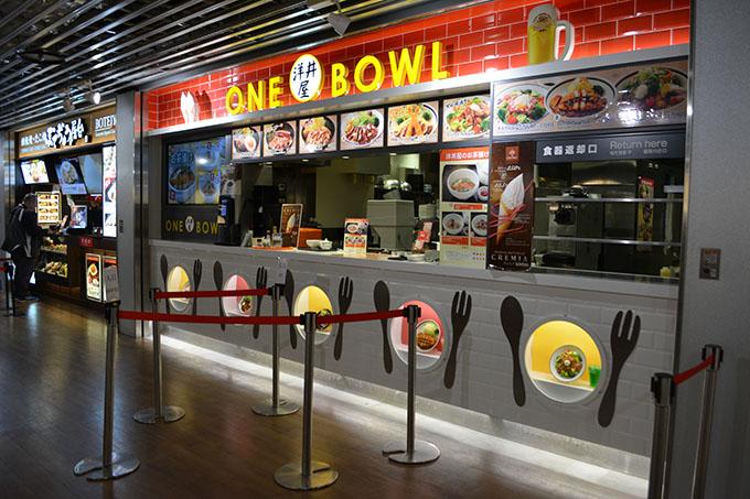 洋丼屋ONEBOWL