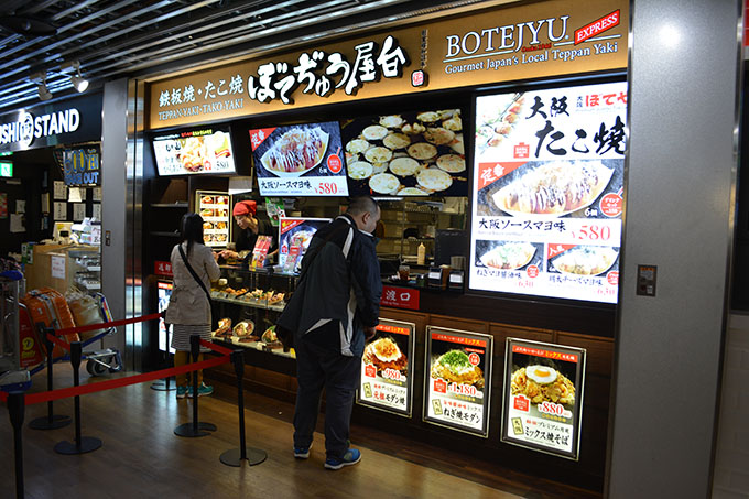 ぼてぢゅう屋台成田空港第3ターミナル店