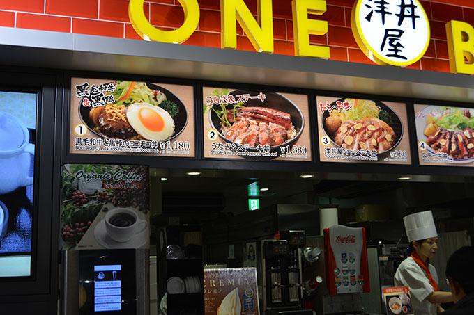 洋丼屋ONEBOWLのメニュー