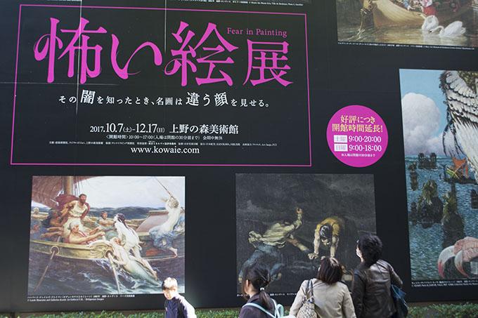 怖い絵展の広告