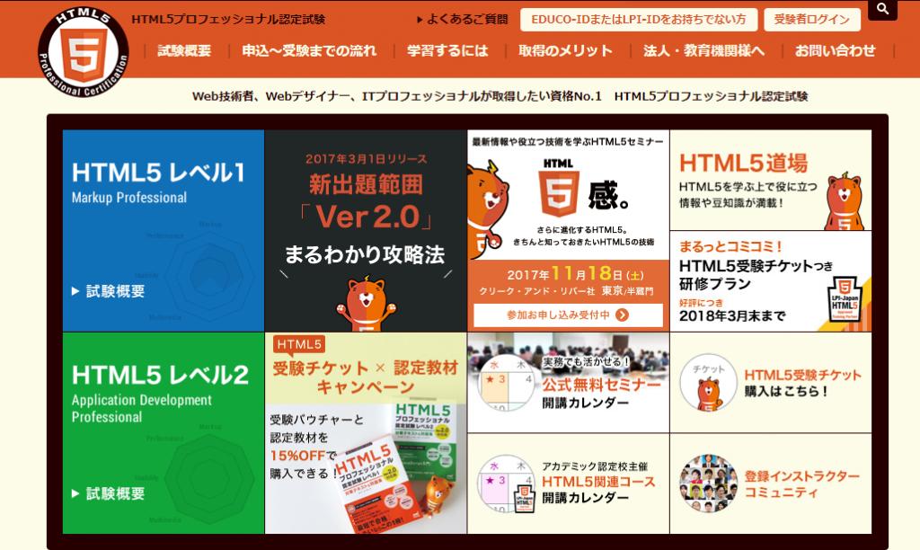 html5プロフェッショナルのトップページ